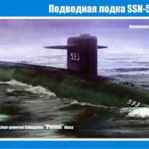 SSN-593 Thresher