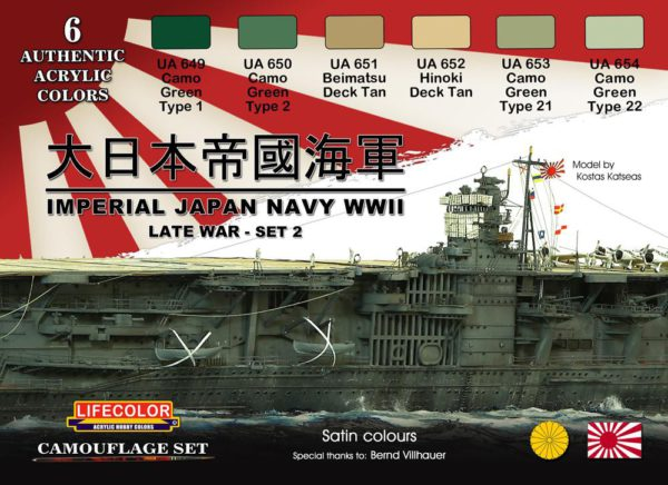 Imperial Japan Navy WWII Late Set 1